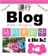 運行BlogPR