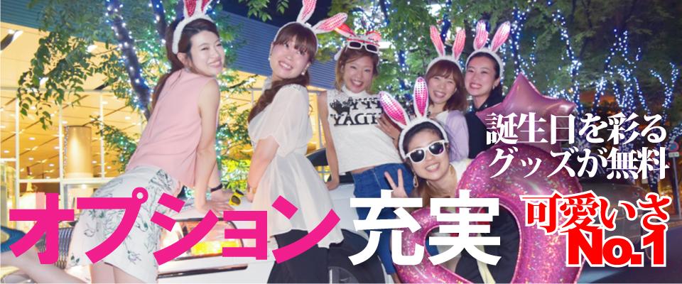 オプション充実 誕生日彩るグッズが無料 可愛さNo,1