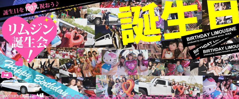関西1番圧倒的支持率 誕生日や記念日のサプライズに!