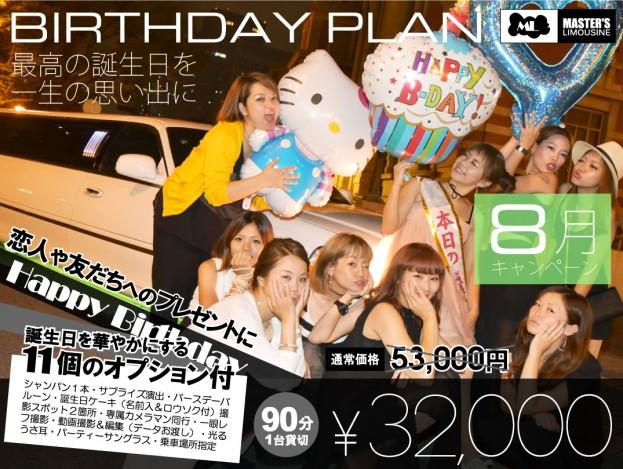 8月度限定キャンペーン。BIRTHDAYPLAN。90分1台貸切32000円。最高の誕生日を一生の思い出に!