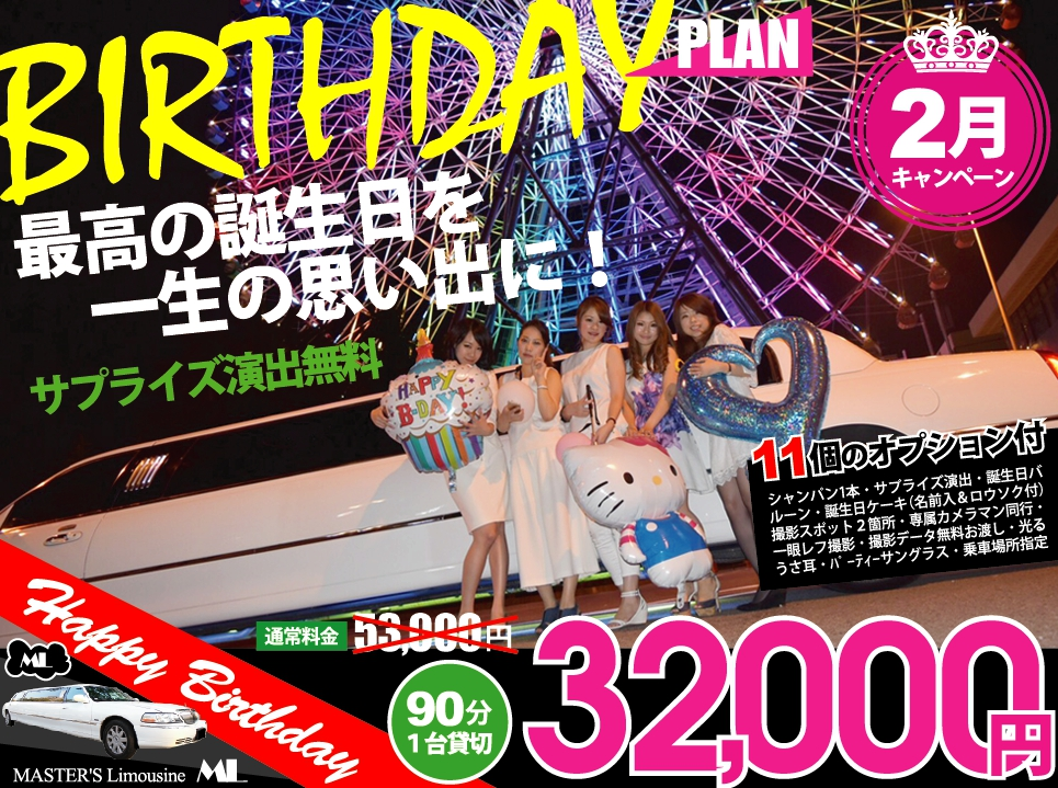 2月度限定キャンペーン。大切な人の誕生日を一生の思い出に。90分32000円でシャンパンにバルーンにケーキ付き