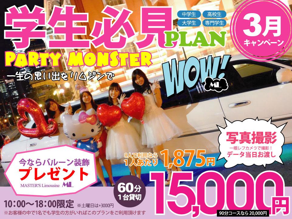 リムジン3月度学生限定キャンペーン。60分15000円