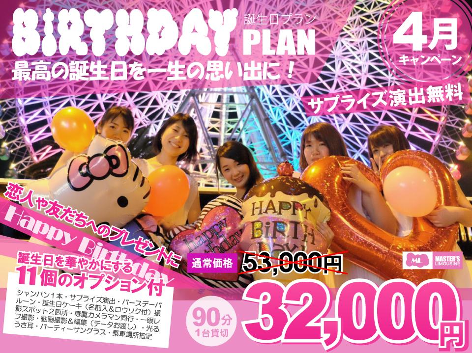 4月誕生日キャンペーン。大切な人の誕生日を一生の思い出に。90分32000円でシャンパンにバルーンにケーキ付き