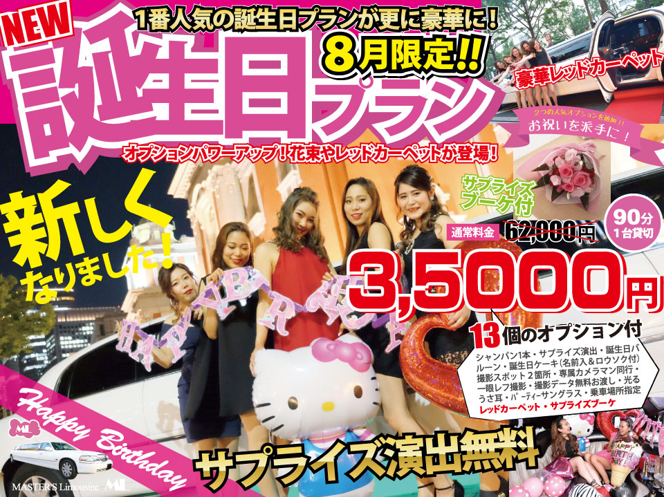8月リムジン誕生日キャンペーン!新しくなって登場!レッドカーペット・サプライズブーケが追加されて35000円!サプライズ演出も無料です!