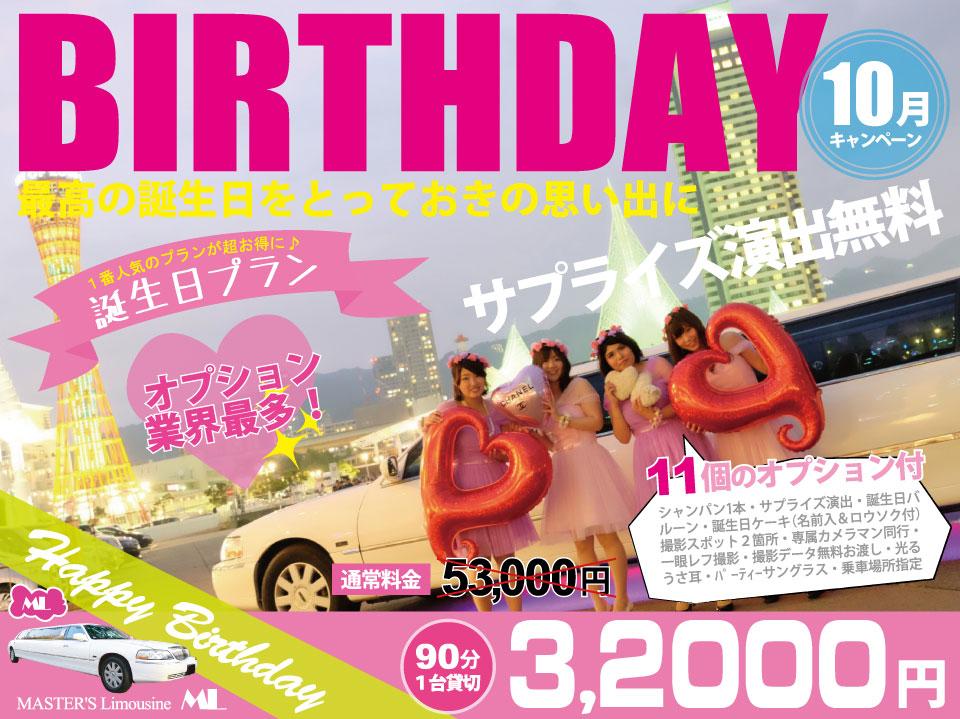 10月とっておきの思い出を!通常料金53000円が32000円のお得なキャンペーン価格!