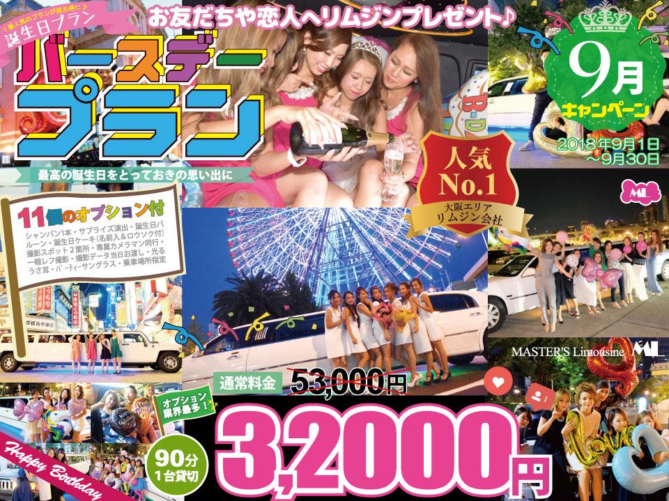9月のリムジンキャンペーン!大阪人気No1のリムジンで一生の思い出をつくろう!業界最多のオプション!