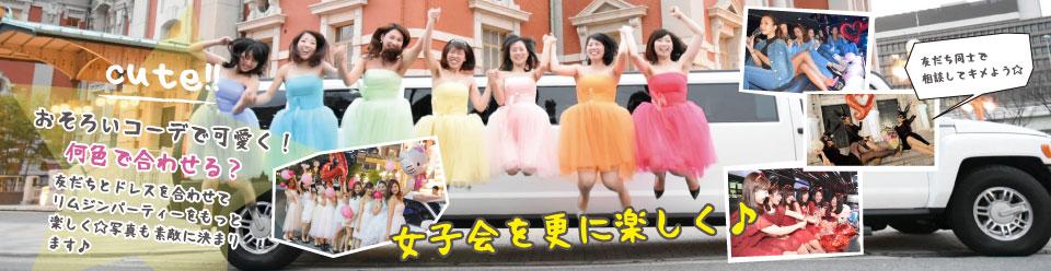 お揃いコーデでかわいく!何色で合わせる?友だちとドレスを合わせてリムジンパーティーをもっと楽しく☆社員も素敵に決まります♪